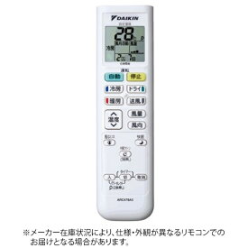 ダイキン DAIKIN 純正エアコン用リモコン ARC478A5