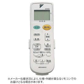 ダイキン DAIKIN 純正エアコン用リモコン ARC443A19