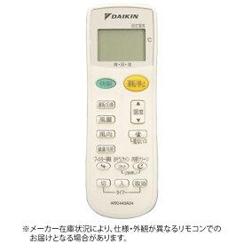 ダイキン DAIKIN 純正エアコン用リモコン ARC443A24