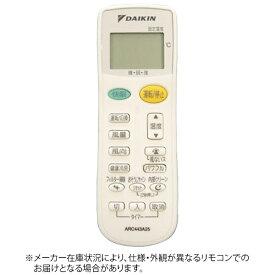 ダイキン DAIKIN 純正エアコン用リモコン ホワイト ARC443A25