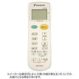 ダイキン DAIKIN 純正エアコン用リモコン ARC443A26