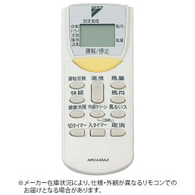 ダイキン DAIKIN 純正エアコン用リモコン ARC446A2