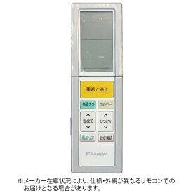 ダイキン DAIKIN 純正エアコン用リモコン ARC456A21
