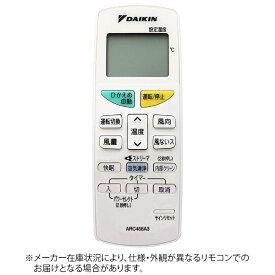 ダイキン DAIKIN 純正エアコン用リモコン ARC468A3