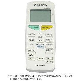 ダイキン DAIKIN 純正エアコン用リモコン ホワイト ARC469A1