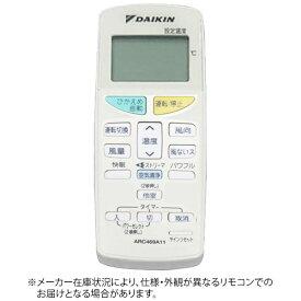 ダイキン DAIKIN 純正エアコン用リモコン ARC469A11