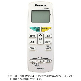 ダイキン DAIKIN 純正エアコン用リモコン ARC469A20