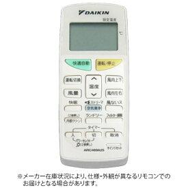 ダイキン DAIKIN 純正エアコン用リモコン ARC469A25