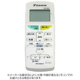 ダイキン DAIKIN 純正エアコン用リモコン ARC469A27