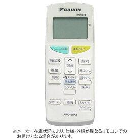 ダイキン DAIKIN 純正エアコン用リモコン ARC469A3