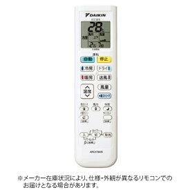 ダイキン DAIKIN 純正エアコン用リモコン ARC478A15