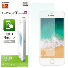 エレコム ELECOM iPhone SE(第1世代)4インチ/5s/5 液晶保護フィルム 防指紋