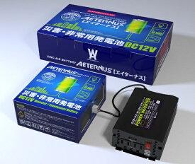 ダブルエー 非常用電池