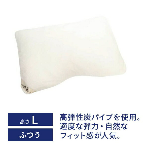 生毛工房 ユニットまくらEX 高弾性炭パイプ L (使用時の高さ:約4-5cm)【日本製】