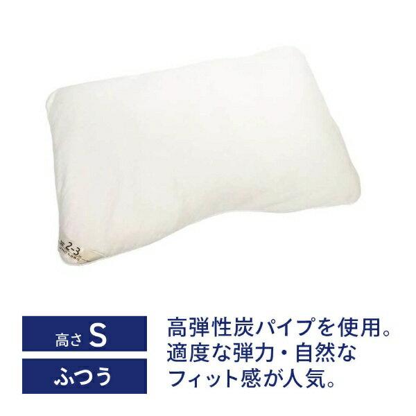 生毛工房 ユニットまくらEX 高弾性炭パイプ S (使用時の高さ:約2-3cm)【日本製】