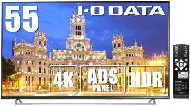 I-O DATA アイ・オー・データ 液晶ディスプレイ ブラック LCD-M4K552XDB [ワイド /4K(3840×2160)][55型 55インチ 液晶モニター LCDM4K552XDB]