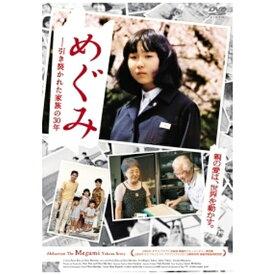 ハピネット Happinet めぐみ -引き裂かれた家族の30年【DVD】