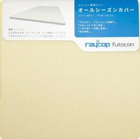 レイコップ raycop 【敷きふとんカバー】レイコップfutocon FCST-100用オールシーズンカバー SP-FC001