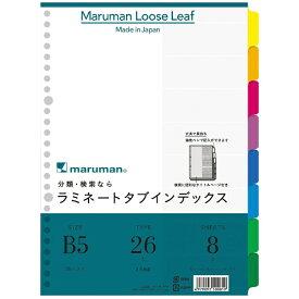 マルマン maruman ラミネートタブインデックス B5 8山 LT5008