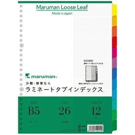 マルマン maruman ラミネートタブインデックス B5 12山 LT5012
