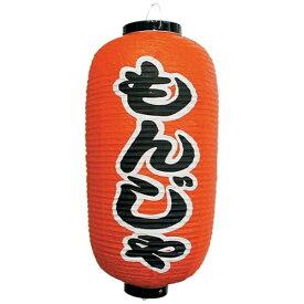 カドキ ビニール提灯 印刷9号長型 もんじゃ b229 <YTY03034>[YTY03034]