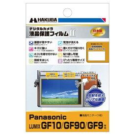 ハクバ HAKUBA 液晶保護フィルム MarkII(Panasonic GF10/GF90専用)DGF2PAGF10