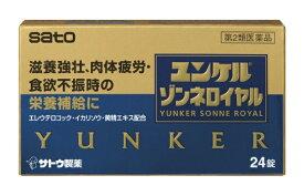 【第2類医薬品】 ユンケルゾンネロイヤル(24錠)【wtmedi】佐藤製薬 sato