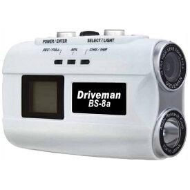 アサヒリサーチ ASAHI RESEARCH ドライブレコーダー Driveman(ヘルメット装着型) BS-8a-W [バイク用 /Full HD(200万画素)][BS8AW]