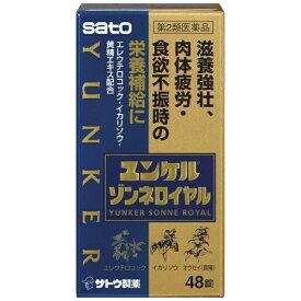 【第2類医薬品】 ユンケルゾンネロイヤル(48錠)【wtmedi】佐藤製薬 sato