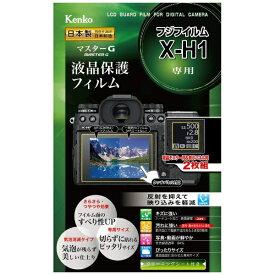 ケンコー・トキナー KenkoTokina マスターG液晶保護フィルム(フジX-H1専用)KLPM-FXH1[KLPMFXH1]