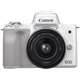 キヤノン CANON EOS Kiss M ミラーレス一眼カメラ EF-M15-45 IS STM レンズキット ホワイト [ズームレンズ][EOSKISSMWH1545ISLK]
