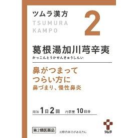 【第2類医薬品】 ツムラ漢方葛根湯加川きゅう辛夷エキス顆粒(20包)〔漢方薬〕【wtmedi】ツムラ tsumura