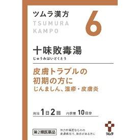 【第2類医薬品】 ツムラ漢方十味敗毒湯エキス顆粒(20包)〔漢方薬〕【wtmedi】ツムラ tsumura