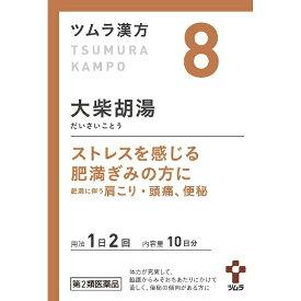 【第2類医薬品】 ツムラ漢方大柴胡湯エキス顆粒(20包)〔漢方薬〕【wtmedi】ツムラ tsumura