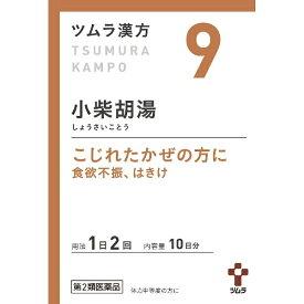 【第2類医薬品】 ツムラ漢方小柴胡湯エキス顆粒(20包)〔漢方薬〕【rb_pcp】ツムラ tsumura