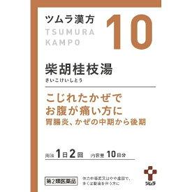 【第2類医薬品】 ツムラ漢方柴胡桂枝湯エキス顆粒A(20包)〔漢方薬〕【wtmedi】ツムラ tsumura