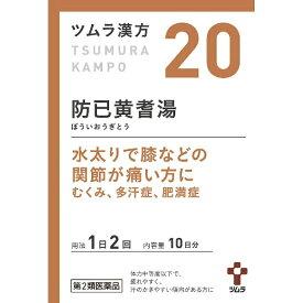 【第2類医薬品】 ツムラ漢方防已黄耆湯エキス顆粒(20包)〔漢方薬〕【wtmedi】ツムラ tsumura