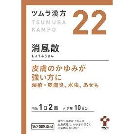 【第2類医薬品】 ツムラ漢方消風散エキス顆粒(20包)〔漢方薬〕【wtmedi】ツムラ tsumura