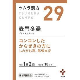 【第2類医薬品】 ツムラ漢方麦門冬湯エキス顆粒(20包)〔漢方薬〕【wtmedi】ツムラ tsumura