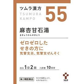 【第2類医薬品】 ツムラ漢方麻杏甘石湯エキス顆粒(20包)〔漢方薬〕【rb_pcp】ツムラ tsumura