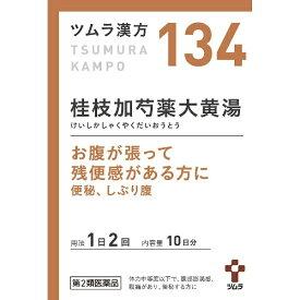 【第2類医薬品】 ツムラ漢方桂枝加芍薬大黄湯エキス顆粒(20包)〔漢方薬〕【wtmedi】ツムラ tsumura