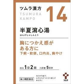 【第2類医薬品】 ツムラ漢方半夏瀉心湯エキス顆粒(10包)〔漢方薬〕【wtmedi】ツムラ tsumura
