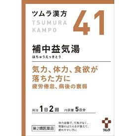 【第2類医薬品】 ツムラ漢方補中益気湯エキス顆粒(10包)〔漢方薬〕【wtmedi】ツムラ tsumura
