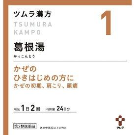 【第2類医薬品】 ツムラ漢方葛根湯エキス顆粒A(48包)〔漢方薬〕【wtmedi】ツムラ tsumura