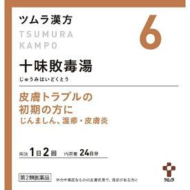 【第2類医薬品】 ツムラ漢方十味敗毒湯エキス顆粒(48包)〔漢方薬〕【wtmedi】ツムラ tsumura