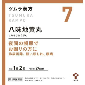【第2類医薬品】 ツムラ漢方八味地黄丸料エキス顆粒A(48包)〔漢方薬〕【wtmedi】ツムラ tsumura