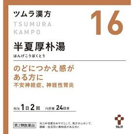 【第2類医薬品】 ツムラ漢方半夏厚朴湯エキス顆粒(48包)〔漢方薬〕【wtmedi】ツムラ tsumura