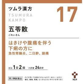 【第2類医薬品】 ツムラ漢方五苓散料エキス顆粒(48包)〔漢方薬〕【wtmedi】ツムラ tsumura