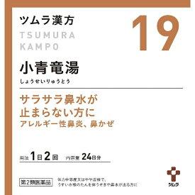 【第2類医薬品】 ツムラ漢方小青竜湯エキス顆粒(48包)〔漢方薬〕【wtmedi】ツムラ tsumura