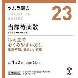 【第2類医薬品】 ツムラ漢方当帰芍薬散料エキス顆粒(48包)〔漢方薬〕【wtmedi】ツムラ tsumura